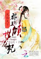 鳳臨天下:邪王的傾世寵妃封面