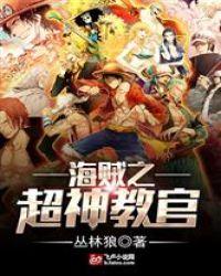 海賊之超神教官封面