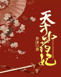 天才小葯妃(芸汐傳2)封面
