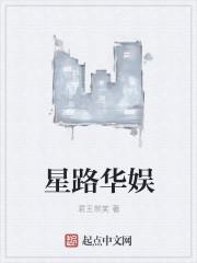 星路華娛封面