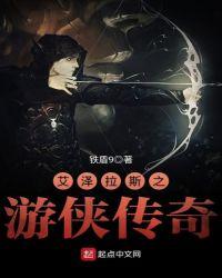 艾澤拉斯之遊俠傳奇封面