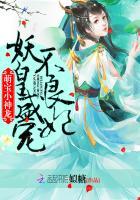 萌寶小神龍:妖皇盛寵不良妃封面
