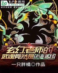 玄幻:老师的武魂竟然是绿毛虫封面
