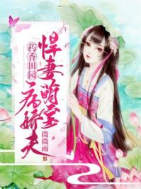 葯香田園:悍妻萌寶病嬌夫封面