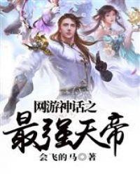 網游神話之最強天帝封面
