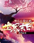 櫻花之國上的世界末日封面