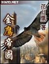 金鹰帝国封面
