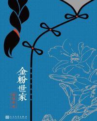 張恨水作品系列:金粉世家(全2冊)封面