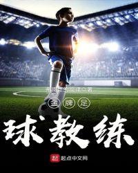 金牌足球教練封面