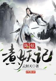 陳炫煮妖記封面