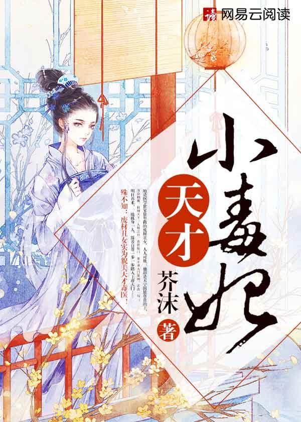 天才小毒妃(熱播網劇《芸汐傳》原著)封面