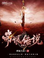 网游之帝恨传说封面