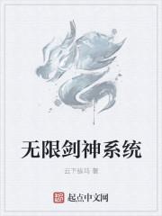 無限劍神系統封面