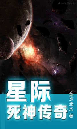 星际之死神传奇封面
