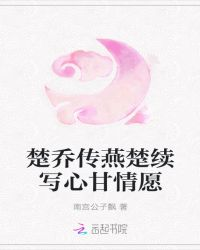 楚喬傳燕楚續寫心甘情愿封面