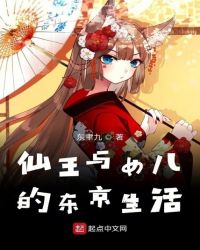 仙王與女兒的東京生活封面