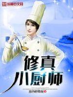 修真小廚師封面