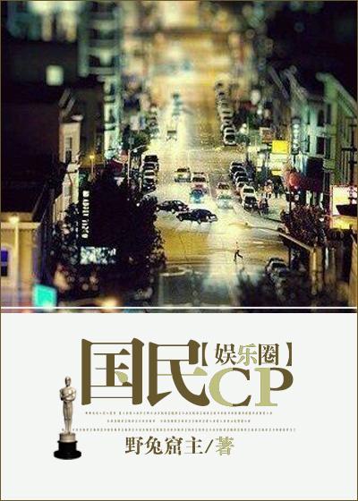 國民CP(娛樂圈)封面
