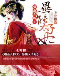 嗜血女特工:異能太子妃 第二冊封面