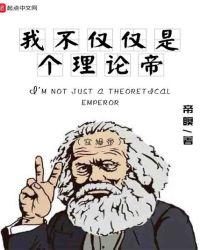 我不仅仅是个理论帝封面