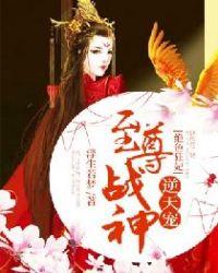 絕色狂妃:至尊戰神逆天寵封面
