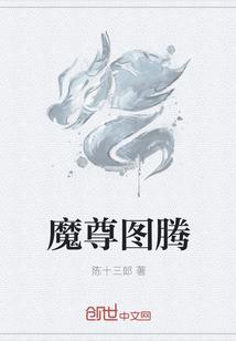 魔尊圖騰封面