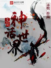 三国神话世界封面