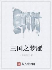 三国之梦魇封面