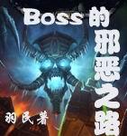 BOSS的邪惡之路封面