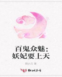 百鬼众魅:妖妃要上天封面