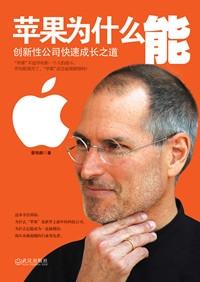 苹果为什么能:创新性公司快速成长之道(全本)封面