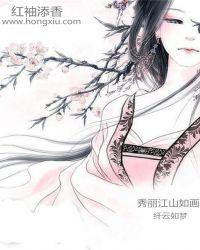 秀麗江山如畫封面