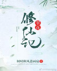 翠花修仙记封面