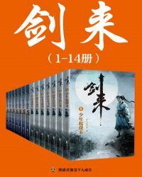 劍來(1-14冊)(《雪中悍刀行》作者烽火戲諸侯全新長篇力作)封面