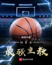 NBA最强主教封面