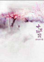 三生三世十里桃花封面