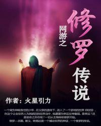 网游之修罗传说封面