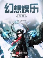 幻想娱乐帝国封面