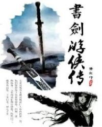 書劍遊俠傳封面