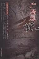 廣島札記封面