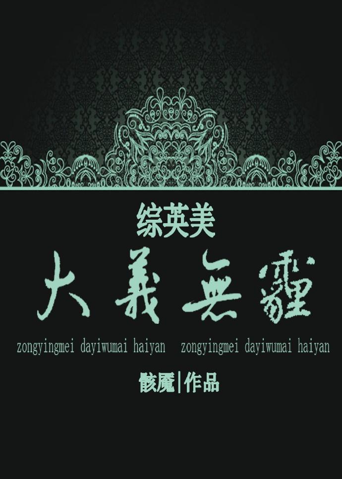 [綜英美]大義無霾封面