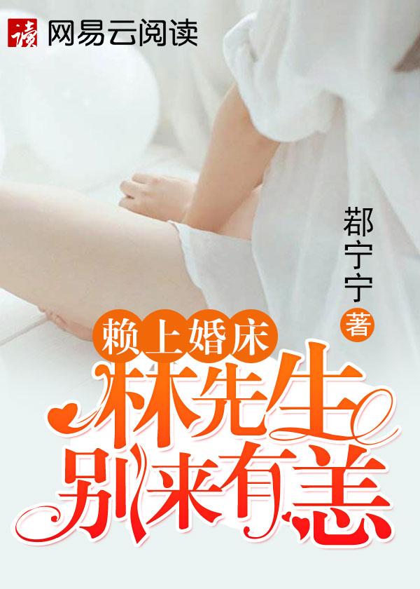 賴上婚床:林先生別來有恙封面