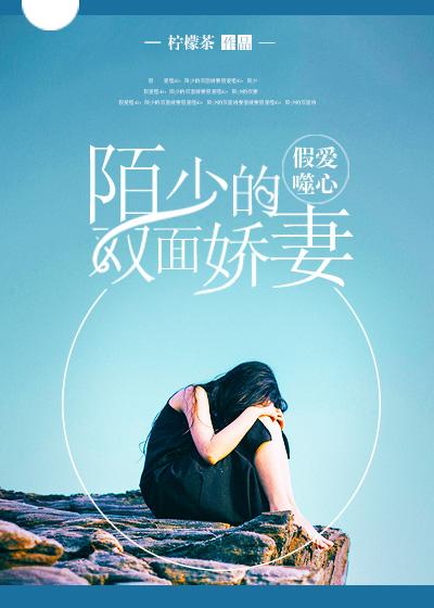 假愛噬心:陌少的雙面嬌妻封面