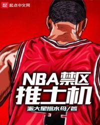 NBA禁区推土机封面