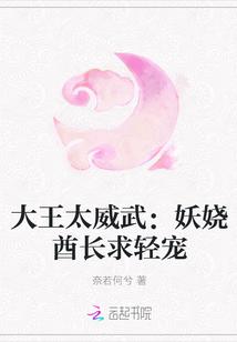 大王太威武:妖嬈酋長求輕寵封面