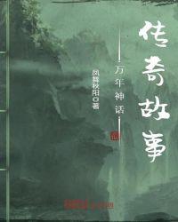 萬年神話傳奇故事封面
