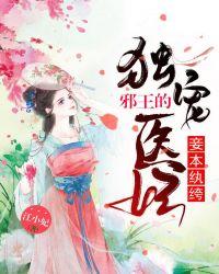 妾本纨绔:邪王的独宠医妃