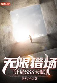 无限猎场:开局SSS天赋封面