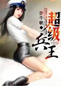 超級兵王(步千帆作品)封面