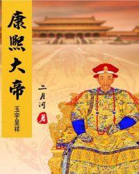 康熙大帝(3)玉宇呈祥封面